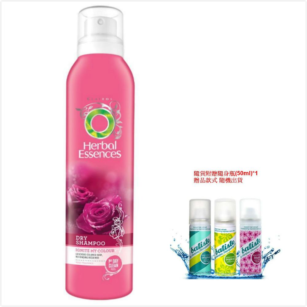 【美國 Herbal Essences】綠野香波草本乾洗髮(180ml)*3加贈50g隨身瓶*1