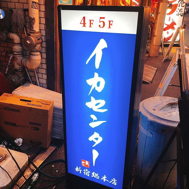 実際訪問したユーザーが直接撮影して投稿した西新宿魚介・海鮮料理イカセンター 新宿総本店の写真