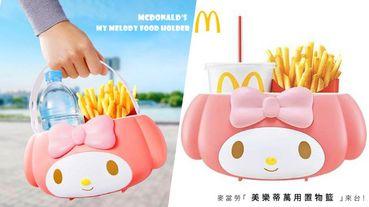 日本賣爆的麥當勞「美樂蒂萬用置物籃」終於來台,全台麥當勞限量販售,美樂蒂粉絲快衝麥當勞!