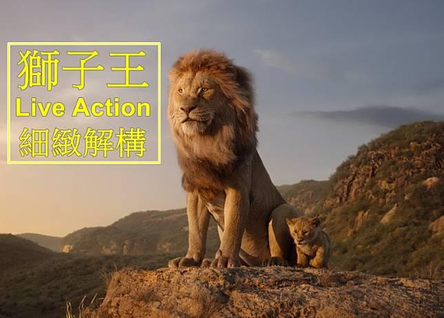 Live Action版《獅子王》將於7月25日在香港上映。(互聯網)