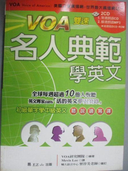 【書寶二手書T1/語言學習_JPX】VOA名人典範學英文 (附2CD)_VOA研究團隊, Meves Lee/譯