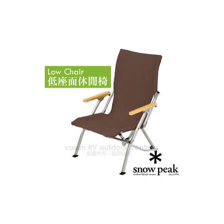 ◆離地高度30cm,中央收折型的舒適Low Style 座椅 ◆骨架採用中央收折型設計,可精巧收納,便於攜行保存 ◆扶手採用豪華的夾層竹木板,椅布好像乘坐沙發般地放鬆