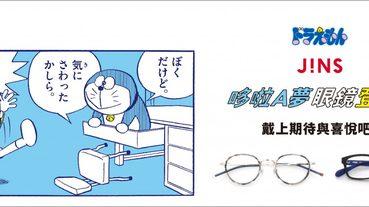 哆啦A夢50週年紀念!超可愛JINS哆啦A夢系列眼鏡在台感動登場