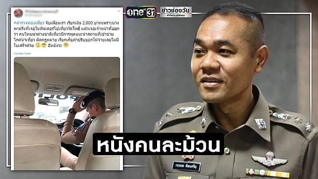 ตร.แจง สาวไทยพาฝรั่งเที่ยววัด ทำผิด พ.ร.บ.มัคคุเทศก์