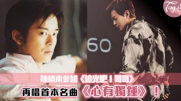 現時已經45歲~陳曉東參加《追光吧!哥哥》,再唱首本名曲《心有獨鍾》!