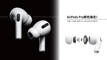 AirPods Pro顏色確定!台灣上市價格已定,期待AirPods Pro以久的朋友,務必守候Apple上市消息~