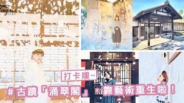雲林最新打卡點!日本建築 ~古蹟「涌翠閣Yu-Sui-Kaku」,靠藝術重生!