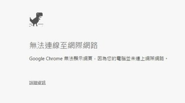 Chrome 斷線時的小恐龍 原來可以玩?