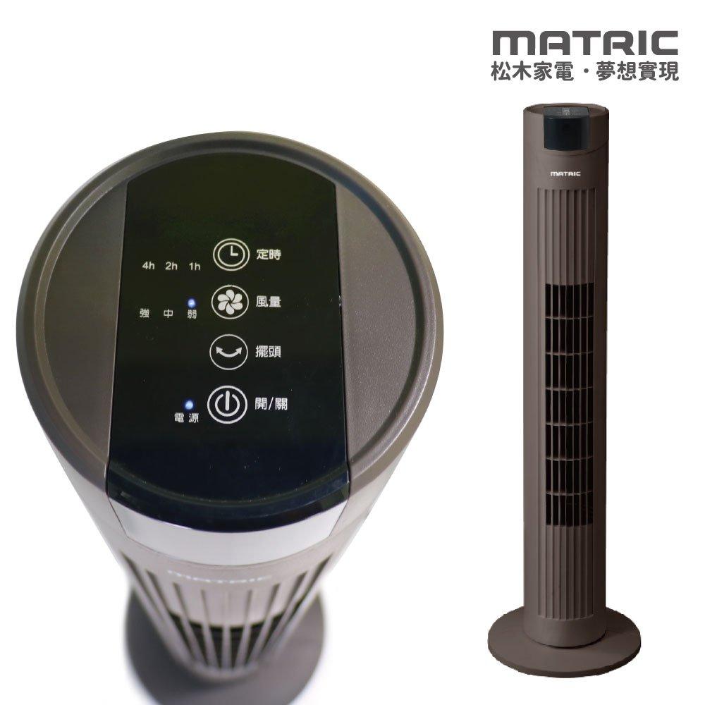【MATRIC 松木】微電腦涼廈扇 MG-AF8008M (大廈扇)