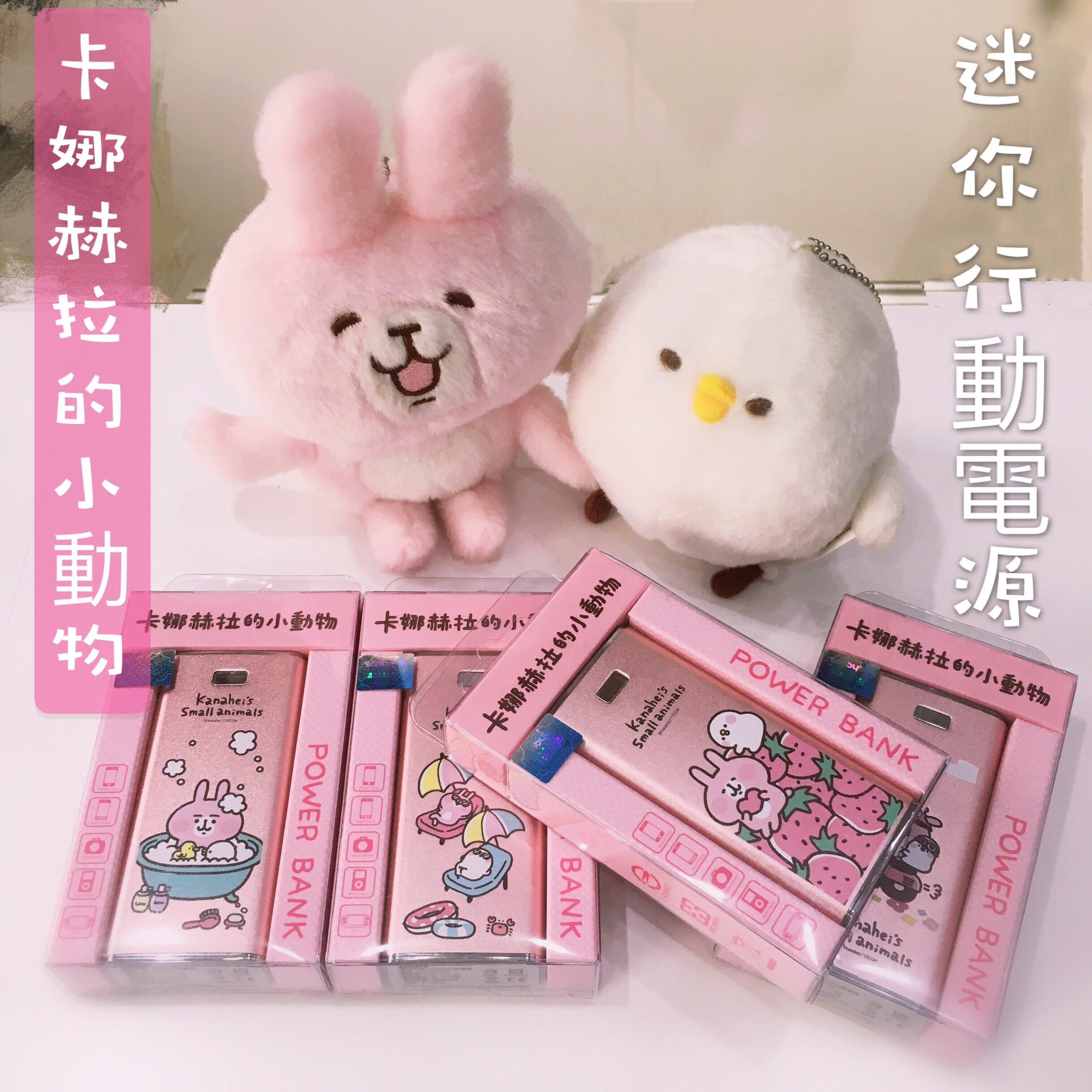 現貨 出清 卡娜赫拉 P助 兔兔 台灣製造 行動電源 正版授權 2800mAh 快充 旅充 方便攜帶 【手機周邊大平台】