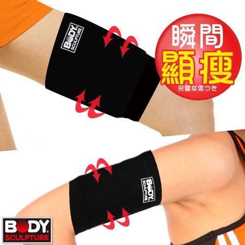 SBR超彈束帶(2入)Q42-2護膝套束手臂束腿套護手臂護腿套腰夾美體帶束腰帶束腹帶護腰帶束身衣
