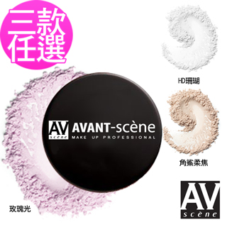 【AVANT SCENE愛芬斯】持久定妝蜜粉三款任選玫瑰光