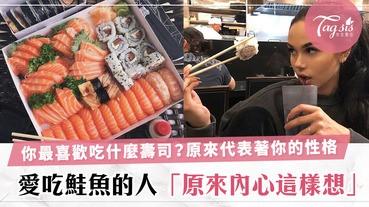 你最愛吃鮭魚壽司?喜歡吃那一種壽司暗示著你的真實性格,你的內心是個怎樣的人呢~