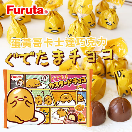 日本 Furuta 古田 蛋黃哥卡士達巧克力 165.6g 卡士達巧克力 蛋黃哥巧克力 蛋黃哥 巧克力 日本巧克力