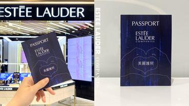 雅詩蘭黛集團推「美麗護照」!只要花1千元,就能獲得總價4千的品牌小禮!