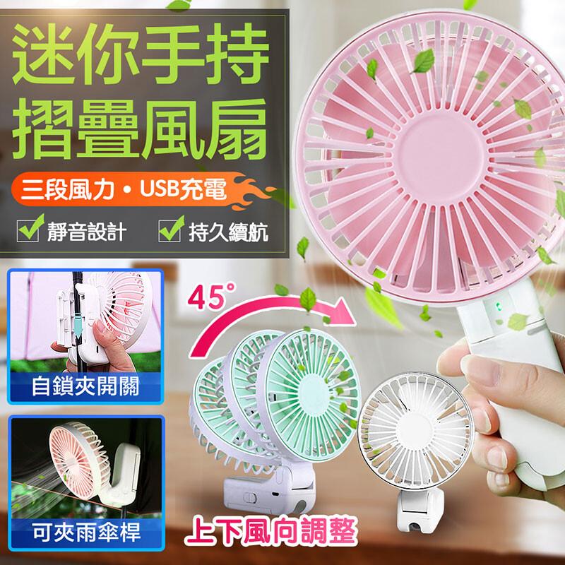 長江PHONE多功能折疊可夾雨傘風扇