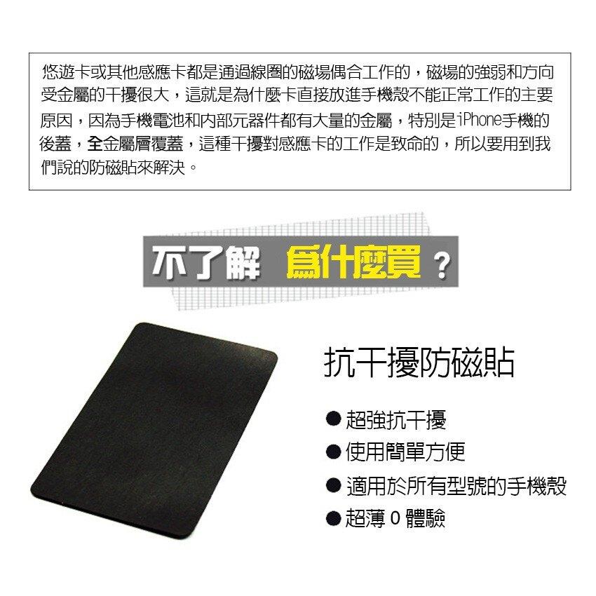 防磁貼三片組 手機防磁貼 悠遊卡 一卡通 皆可用 導磁貼 防磁貼 濾波片 防磁貼片 抗干擾貼片