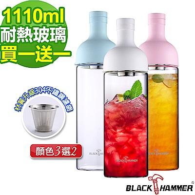 (買一送一)Black Hammer 勻淨耐熱玻璃水瓶-1110ml