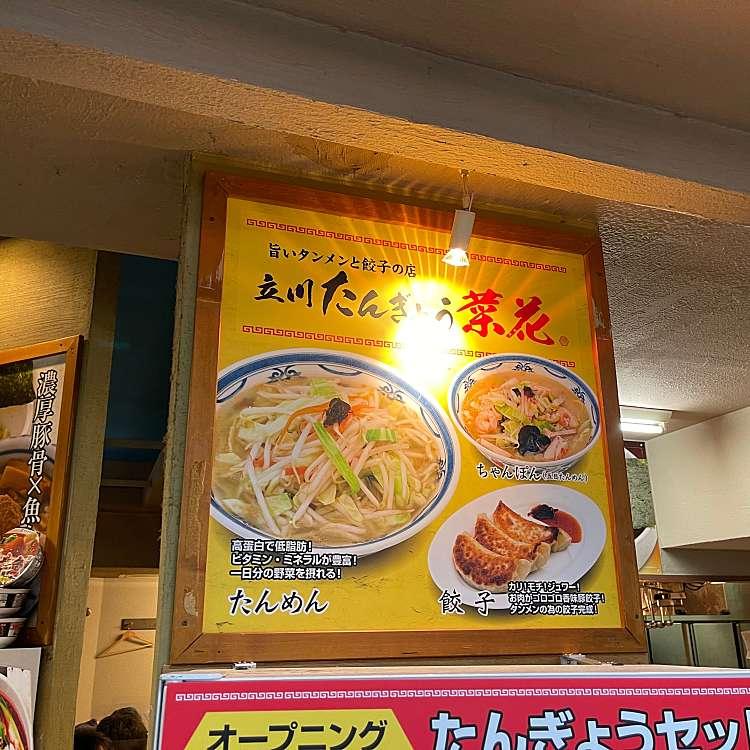実際訪問したユーザーが直接撮影して投稿した錦町ラーメン専門店立川たんぎょう菜花の写真