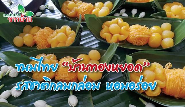 ขนมไทย 14พย
