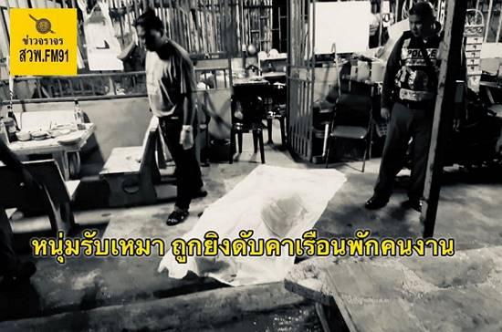 หนุ่มรับเหมา ถูกยิงดับ คาเรือนพักคนงาน ถนนเลียบคลองภาษีเจริญ ฝั่งใต้