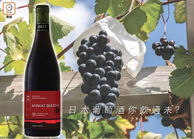 Private Reserve Muscat Bailey A 2013是用貝利A麝香釀製的紅葡萄酒,帶有花果香氣,適宜配搭豉汁、滷水及香料調味的菜式。(互聯網)
