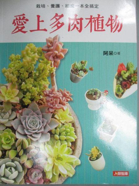 【書寶二手書T1/園藝_QDR】愛上多肉植物:栽培、養護、組盆一本全搞定_阿呆