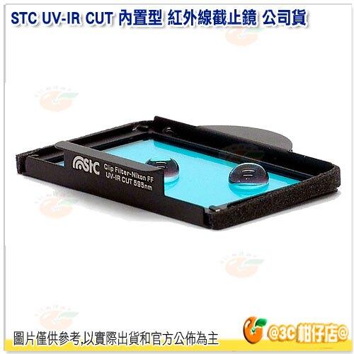 STC UV-IR CUT 內置型 紅外線截止鏡 IR635 for Nikon FF 公司貨
