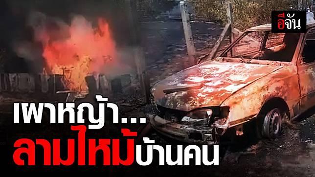 เผาป่าเปิดทาง ไฟลามไหม้บ้าน-รถ ชาวบ้าน เหลือเเต่ซาก