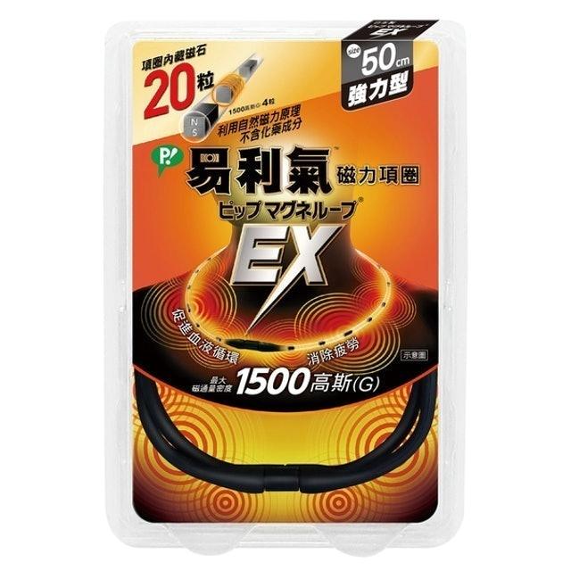 https://shop.piptw.com.tw/products/%E6%98%93%E5%88%A9%E6%B0%A3%E7%A3%81%E5%8A%9B%E9%A0%85%E5%9C%88ex-%E9%BB%91%E8%89%B2