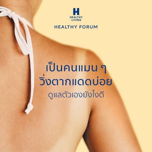 Final_Healthy-forum-web02.jpg