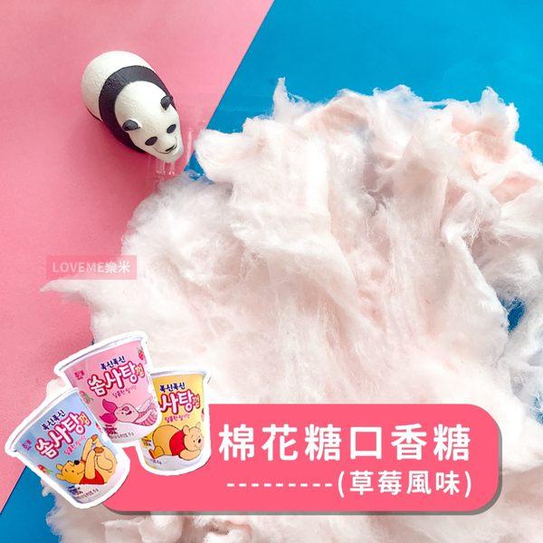 現貨 韓國 海太 小熊維尼棉花口香糖(草莓風味) 15g 口香糖 糖果 維尼