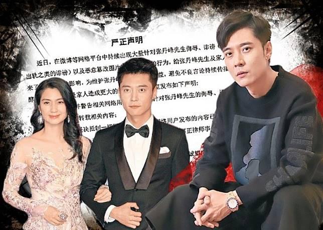 張丹峰發聲明指會堅決抵制一切網絡暴力。