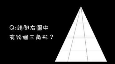 【心理測驗】請問圖中有幾個三角形,簡單測試你是高智商嗎?