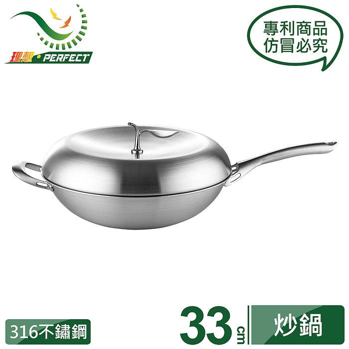 PERFECT 理想,316,蘋果型,七層,炒鍋,33cm,單把