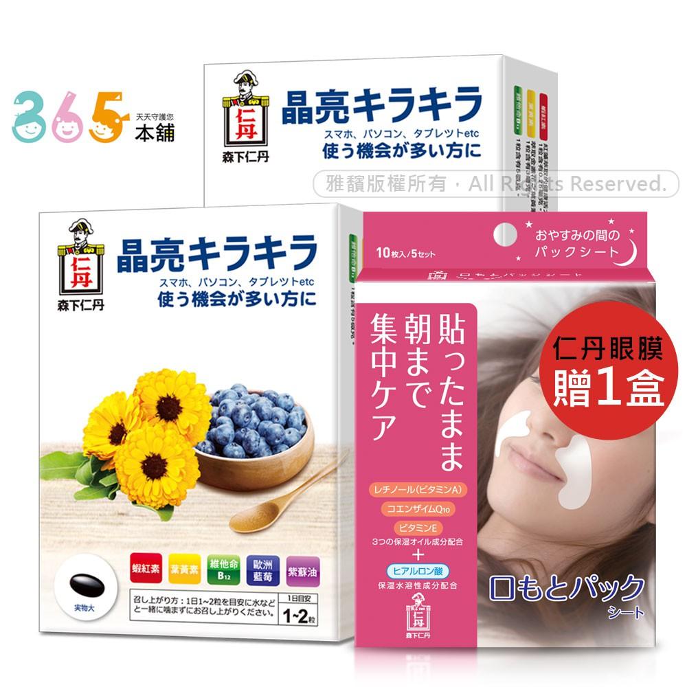 【贈微笑膜】森下仁丹藍莓膠囊(30顆X2盒)葉黃素 365本舖