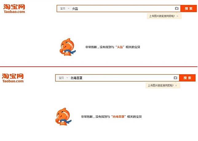 東網記者在淘寶搜尋某些物品,確實顯示「沒有找到相關商品」。(互聯網)