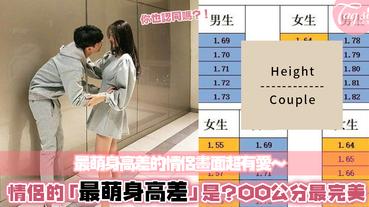 情侶的「最萌身高差」是多少?黃金公式幫你算出來了!原來OO公分堪稱最理想完美呀~