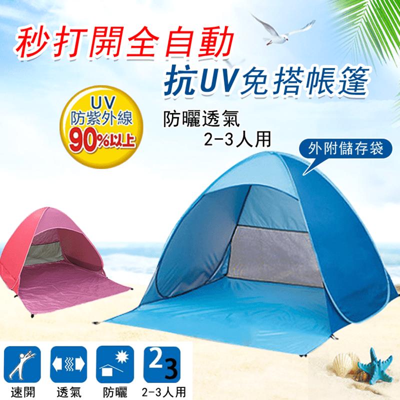 夏天是適合露營郊遊的時節,但一想到要搭帳棚心就先冷一半嗎?秒開全自動抗UV免搭帳篷,一秒速開,只要輕輕一拋,就可打開帳篷喔!可容納2-3人,防曬透氣、阻擋90%以上紫外線,讓你出遊放鬆沒煩惱!
