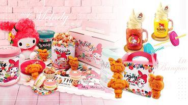 「美樂蒂療癒花草快閃店」in板橋,最少女的美樂蒂霜淇淋、人形燒等你來蒐集!