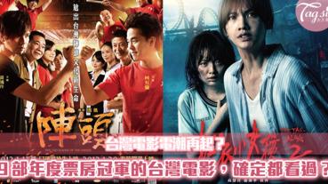台灣電影熱潮再起興?9年間的年度票房冠軍電影,妳確定都有看過了嗎?