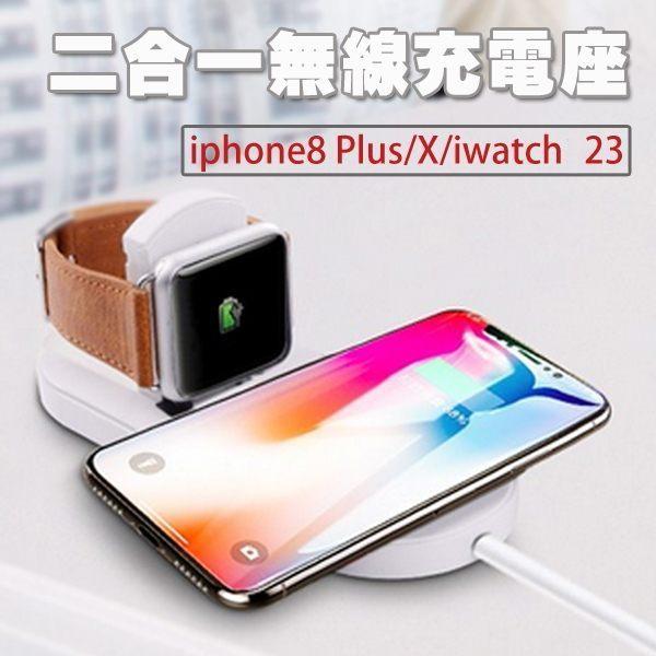 iPhoneX/XS手機/iWatch234代適用n**5.1.2版後容易充不滿 還請注意**