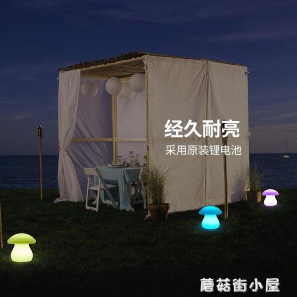 蒙帝洛斯LED蘑菇燈 戶外防水七彩發光景觀燈 遙控裝飾庭院落地燈ATF 蘑菇街小屋