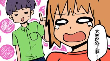 《口袋漫畫》日本式的婉拒法!被這樣說的話其實被拒絕了喲
