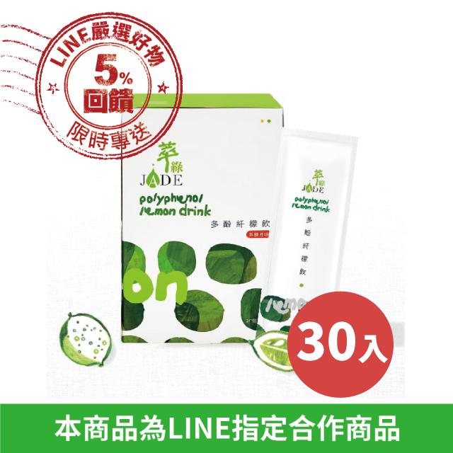 【萃綠】多酚䊹檬飲(原味無糖)15mlx30入