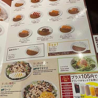 CoCo壱番屋 中央区清川店のundefinedに実際訪問訪問したユーザーunknownさんが新しく投稿した新着口コミの写真