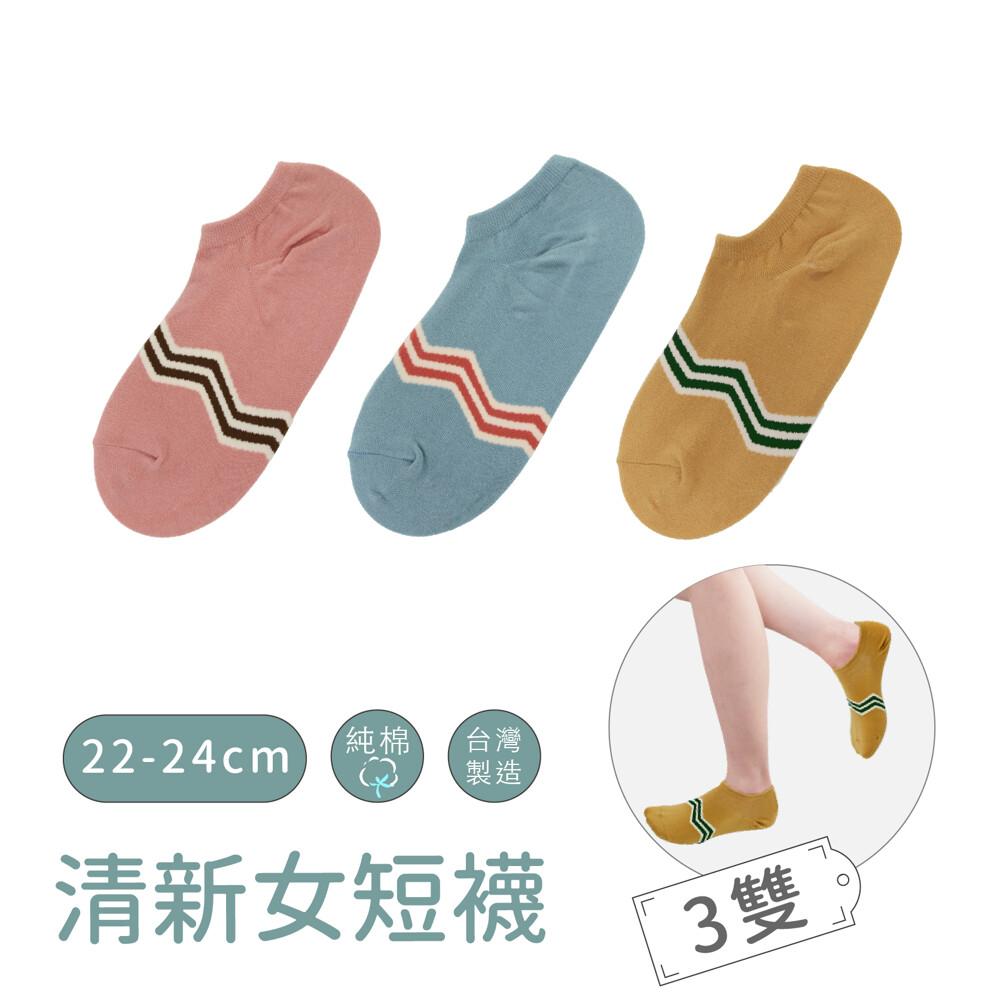 女短襪/船型襪/純棉襪/台灣製/百搭/低筒/襪子/型號:643【FAV】