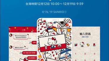 LINE 主題免費試用 「Hello Kitty 復古漫畫篇」,加入好友即可試用