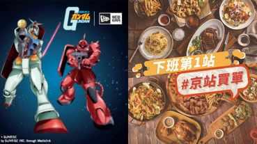 鋼彈迷有福了!台北京站引進日本鋼彈系列,搶攻聚餐商機推出買單系列活動開跑