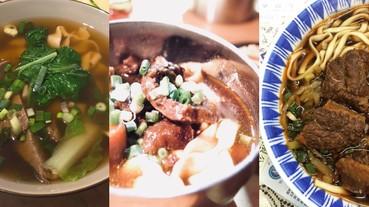 湯濃肉大塊的牛肉麵店,下雨天嗑一碗感覺人生好幸福